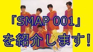 特別紹介 (SMAP編)