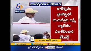 CM KCR | in Kaleshwaram Tour