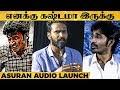 Dhanush நடிக்குறத பார்த்து பயந்துட்டேன்- Vetrimaaran Reveals Asuran Making Stories First Time
