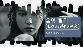 Epik High feat Crush - Love drunk Lyrics [ Han ,Rom, Eng ]
