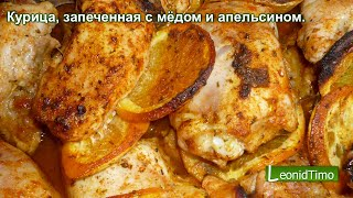 Курица, запеченная с мёдом и апельсином. Новогодняя.
