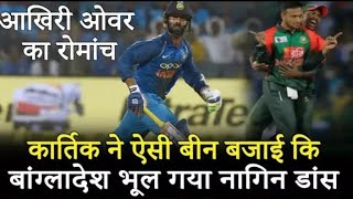 India vs Bangladesh nidas trophy Final match hilight || Dinesh Karthik bane superstar bast man 2018