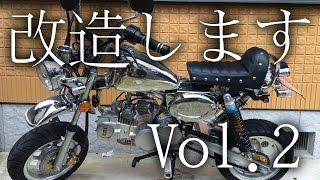 【中華モンキー】vol.2☆改造します (125cc) ☆シート・ウインカー・ヘッドライト交換☆【キットバイク】(125cc) thumbnail