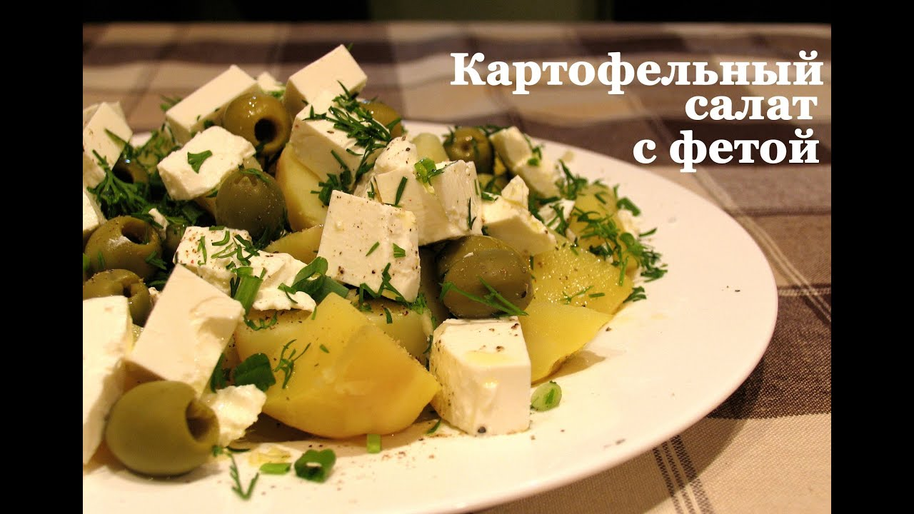 Оригинальный рецепт: картофельный салат с сыром фета (potato salad with feta)