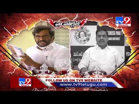 High Voltage : Somireddy Vs Kakani - TV9