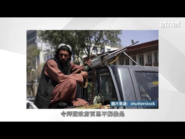 【專訪】陶冬:喀布爾襲擊結束拜登蜜月期 衝擊經濟政策甚至對華政策
