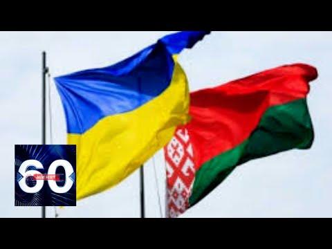 Украина заманивает Белоруссию