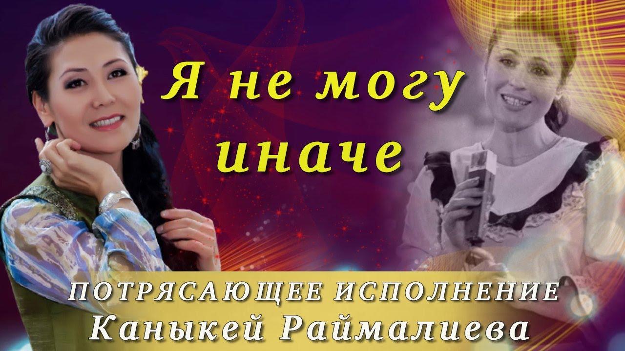📣 Как красиво исполнила Каныкей Раймалиева всеми любимую песню ✯SUB✯