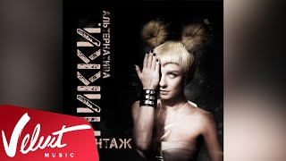 Альбом: Винтаж - Микки. Альтернатива (2014)