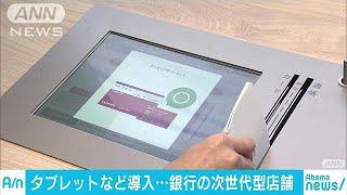 銀行も「セルフ型」へ TV電話やタブレット駆使(19/01/16)
