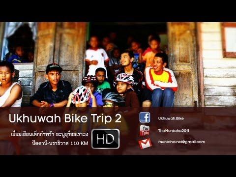 Ukuwah bike T#2 Pattani-Narathiwat.......(Muntaha.net)