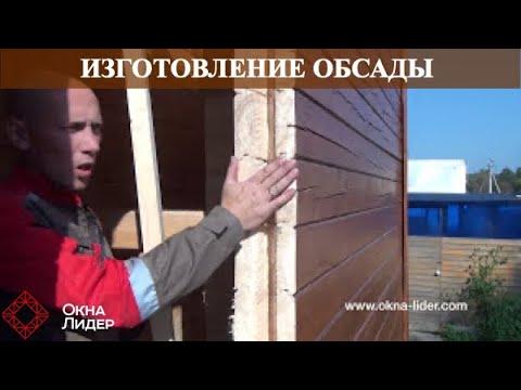 Изготовление проёма, обсадной коробки, окосячки в деревянном доме