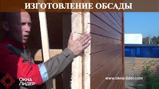 видео Как делается окосячка дверных проемов в деревянном доме