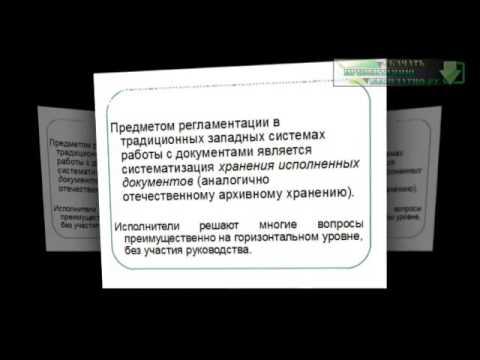 Презентация на тему Электронный документооборот  Презентация на тему Электронный документооборот