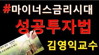 [재테크]마이너스금리시대-달라진투자법-김영익교수 #마이…