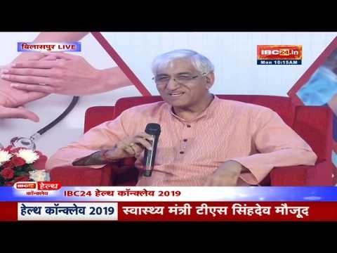 IBC24 Health Conclave 2019 |TS Singh Deo ने Dr Khubchand Baghel Health Yojana के बारे में दी जानकारी thumbnail