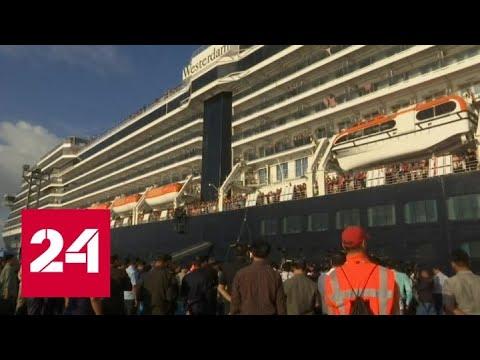 Пассажирам лайнера Westerdam разрешили сойти на берег - Россия 24