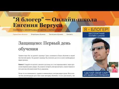 Отзыв на онлайн школу Евгения Вергуса Я блогер