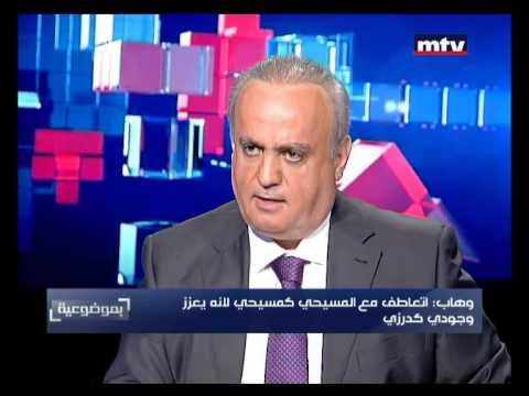 Bi Mawdouiyeh - Wiam Wahhab - 05/03/2015