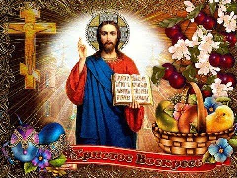 Прекрасная открытка С ПАСХОЙ! Со светлым праздником!