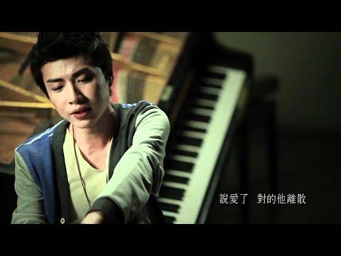张起政 - 《说爱了》官方剧场版MV