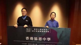 Publication Date: 2017-09-13 | Video Title: 亞洲盃辯論賽隊伍介紹:香港協恩中學