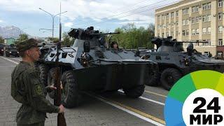 «Тигр» и «Искандер-М»: во Владикавказе отрепетировали парад Победы - МИР 24