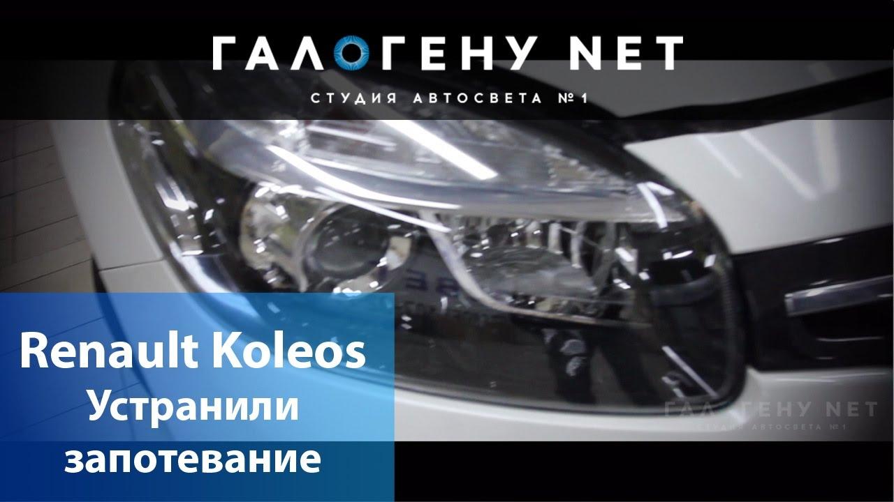 Renault Koleos  Ремонт фары. Устранение запотевания правой фары.