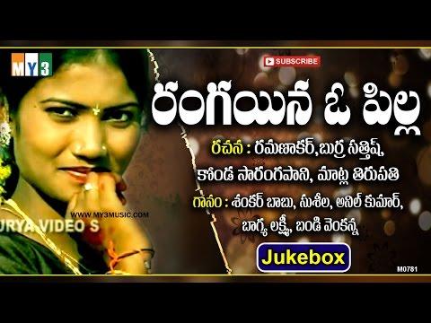Famous Telugu Folk Songs - Rangayina Oh Pilla - Telugu Folk Songs Telangana DJ Mix 2017
