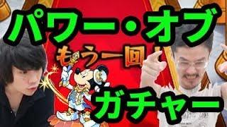 【#モンスト】ミッキー、◯ッキーは欲しい!ミッキーマウスコラボガチャを合計100連超ガチャる!!【なうしろ】