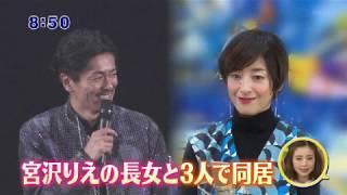 宮沢りえと森田剛が結婚! バツイチのため長女と3人で生活.
