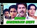 Moonnu Maasangalkku Munpu   Malayalam Full Movie   Mammootty, Urvashi, Ambika