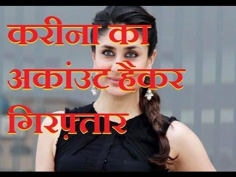 DB LIVE   03 JAN  2017   Kareena Kapoor's income tax account hacker arrested