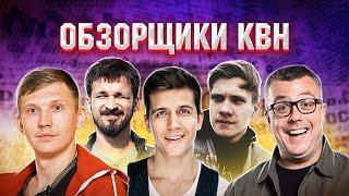 #Обзор на #КВН: Косяков, Крафти, Савва, Басков, Вексадас  Предельник