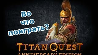 во что поиграть? Titan Quest: Anniversary Edition (мини обзор)