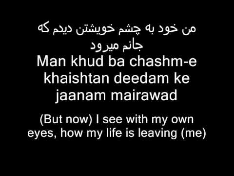 "Sarban ""Ay Sarban"" ای ساربان Lyrics and English ..."