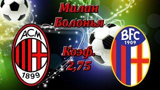 Милан Болонья Прогноз и Ставки на Футбол 18 07 2020 Италия