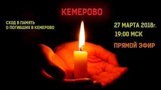 сход в память о погибших в Кемерово
