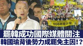 韓國瑜被罷免 國際媒體關注其背後勢力 新唐人亞太電視 20200610