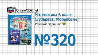 Задание № 320 – Математика 6 класс (Зубарева, Мордкович)