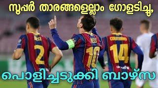 സൂപ്പർ താരങ്ങളെല്ലാം ഗോളടിച്ചു, ബാഴ്സക്ക് തകർപ്പൻ ജയം | Fc Barcelona vs Ferencvaros Match Report