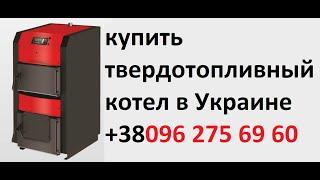 Купить Твердотопливный Котел в Украине(Купить Твердотопливный Котел в Украине можно позвонив по телефону: 096 275 69 60 Бесплатная консультация, широки..., 2014-09-21T09:09:12.000Z)