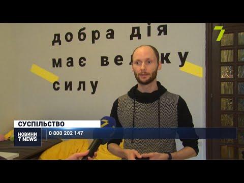 Новости 7 канал Одесса: Проєкт «Мій телефонний друг»: як долучитися