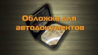 видео Обложки для автодокументов