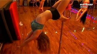 ЖИТОМИР.today |Стриптиз чи спорт. Рole dance у Бердичеві