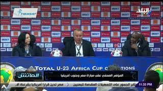 الماتش - المؤتمر الصحفى للكابتن شوقى غريب بعد فوز منتخب مصر الأولمبى على جنوب أفريقيا