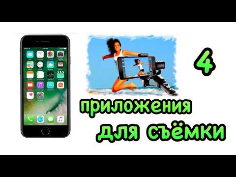 4 полезных приложения для съёмки с IPhone 📱
