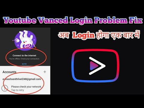 Youtube Vanced Login Problem Fix | Youtube Vanced Retry problem Fix |Youtube vanced Internet problem