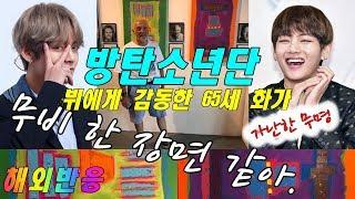 (방탄소년단) 뷔에게 감동한 65세 가난한 무명 화가 (BTS) 눈물이 자꾸나!?