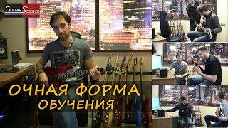 Очная форма обучения игре на электрогитаре (Guitar-Science.ru)